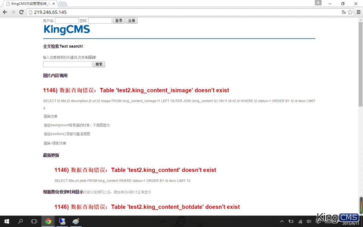 Table 'test2.king_content_isimage' doesn't exist[图1]